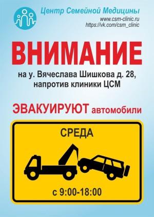 Внимание эвакуируют машины