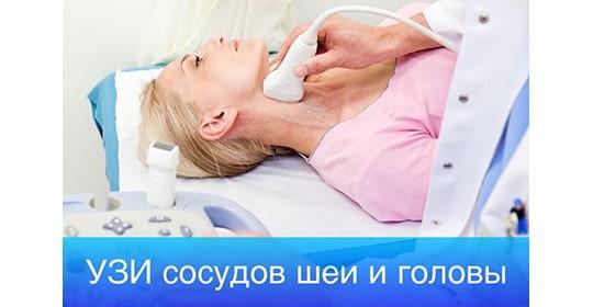 Дуплексное сканирование сосудов шеи и головы в Центре Семейной Медицины