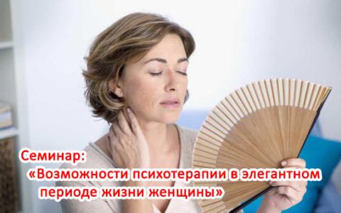 Семинар:  «Возможности психотерапии в элегантном периоде жизни женщины»