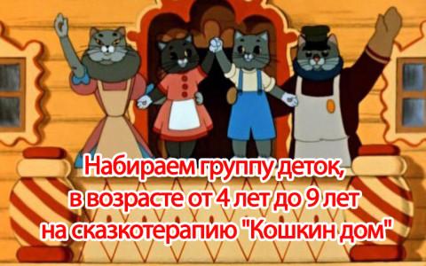 Набираем группу деток, возрасте от 4 лет до 9 лет на сказкотерапию «Кошкин дом»
