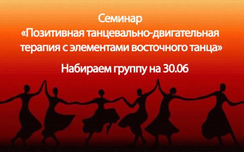 Семинар «Позитивная танцевально-двигательная терапия с элементами восточного танца»