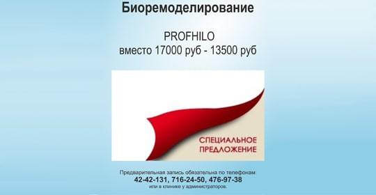 Специальное предложение: Биоремоделирование за 13500!