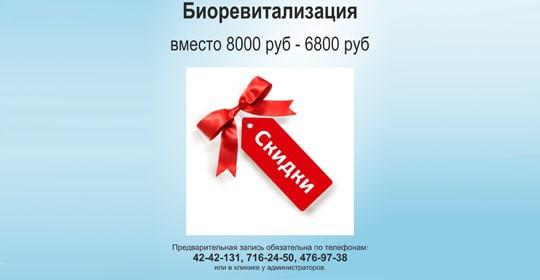 Скидки: Биоревитализация за 6800 руб!