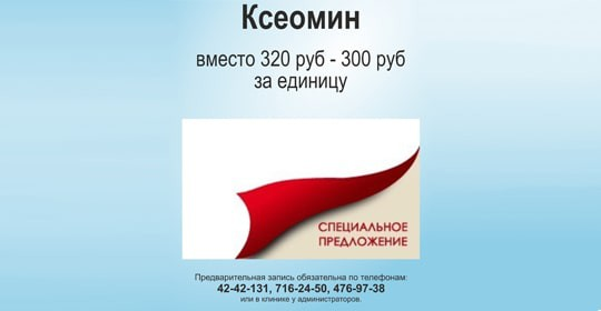 Специальное предложение: Ксеомин 300 руб за единицу!
