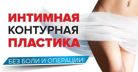 Интимная контурная пластика препаратом DELIGHT G.