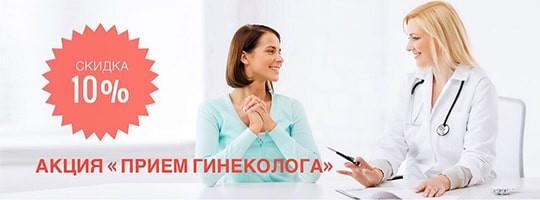 Акция «Прием гинеколога»