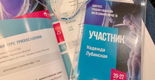 Международный Конгресс Русского Общества Исследования Волос