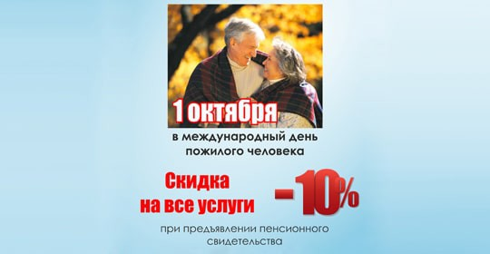 АКЦИЯ! В международный день пожилого человека Скидка на все услуги -10%
