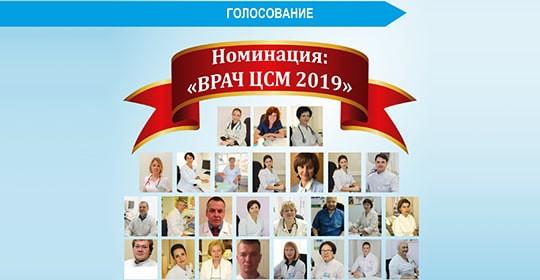 Голосование в номинации — ВРАЧ ЦСМ 2019