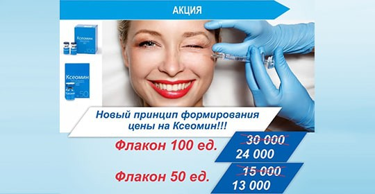 Ботулинотерапия по доступной цене