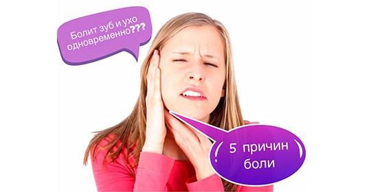 5 причин, когда одновременно болит ухо и зуб