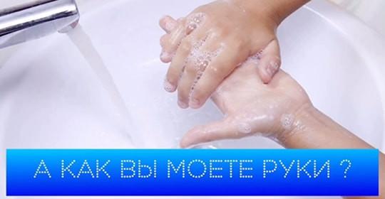 А как вы моете руки?