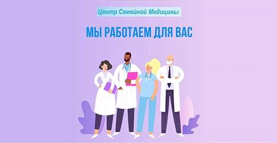Центр Семейной Медицины продолжает работать для Вас КАЖДЫЙ день с 9.00*