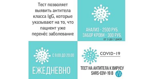 Мы начинаем проводить тестирование на АНТИТЕЛА к вирусу SARS-CoV-2
