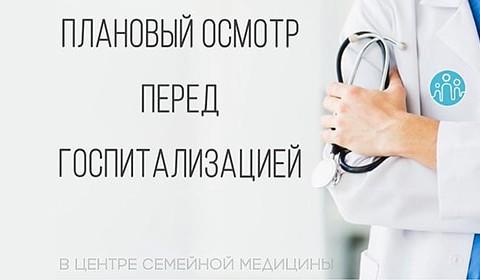 Зачем нужны осмотры перед госпитализацией?