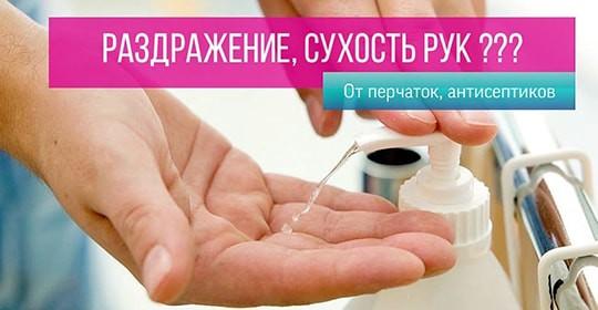 Сухость, раздражение кожи рук после антисептиков и постоянного мытья рук?