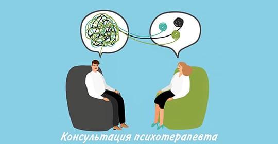 Психотерапия — это медицина!