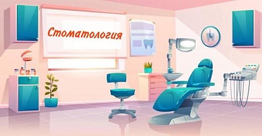 Стоматологические услуги в нашей клинике