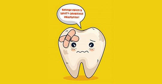 Белково-кристаллоидные отложения на зубах?