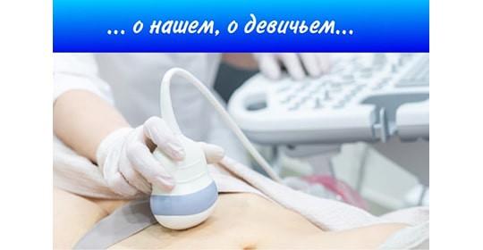 Как часто нужно делать УЗИ органов малого таза