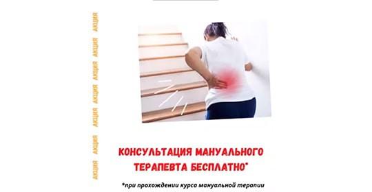 БЕСПЛАТНАЯ консультация мануального терапевта