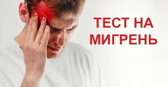 Тест на мигрень