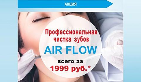 Акция! на профессиональную чистку зубов системой Air Flow