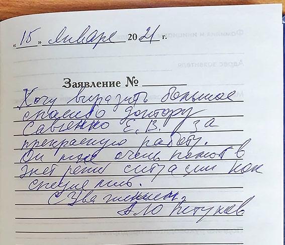 отзывы Савченко Е В