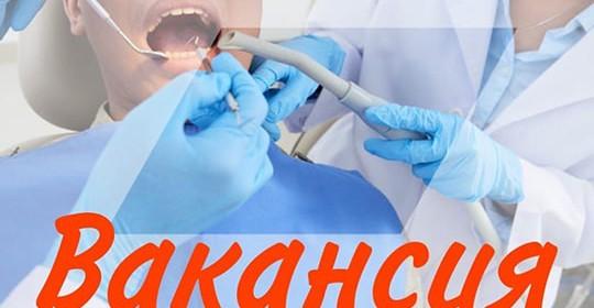Требуется ассистент врача стоматолога