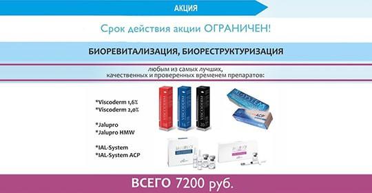 АКЦИЯ! биоревитализация и биореструктуризация по СПЕЦЦЕНЕ всего 7200 руб.