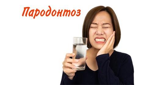 Не пропустите симптомы пародонтоза