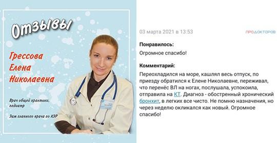 Отзывы — Грессова Елена Николаевна