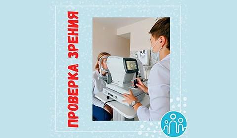 Проверим зрение в Центре Семейной Медицины