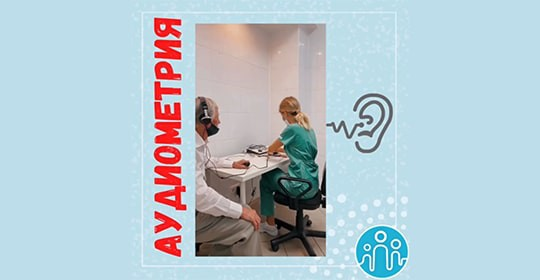 Проверка слуха в Центре Семейной Медицины