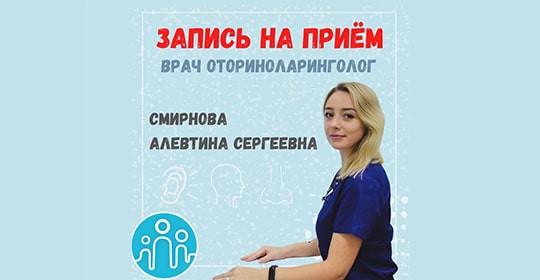 В Центре Семейной Медицины снова ведёт приём врач оториноларинголог — Смирнова Алевтина Сергеевна